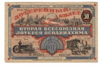 Soviet Union Air Defense Lottery Ticket