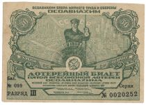 Soviet Air Defense Lottery Ticket