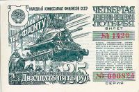 Soviet Union World War II Lottery Ticket