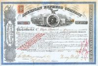 American Express In Rare Blue Border Signed By Henry Wells And James Fargo